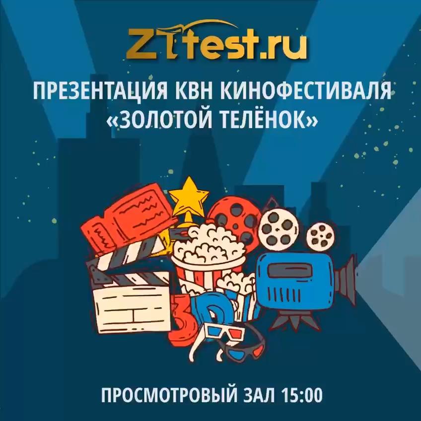 Презентация КВН кинофестиваля «Золотой Теленок»