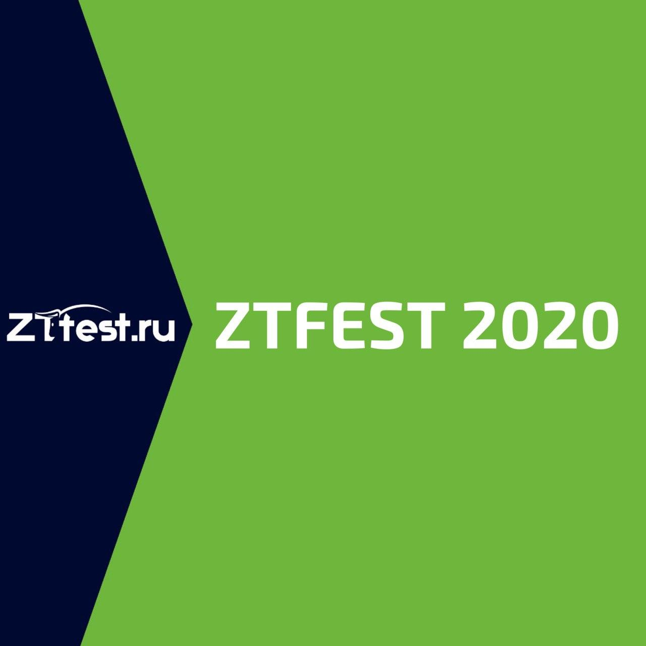 ВСЕ НА ZTFEST 2020