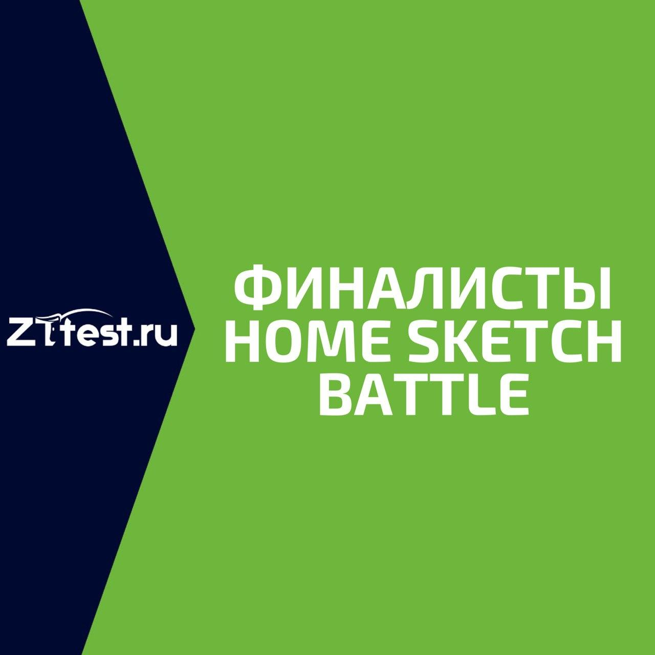 HOME SKETCH BATTLE завершен