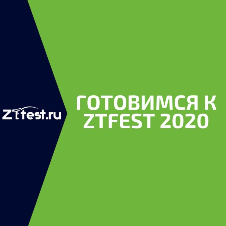 ПОДГОТОВКА К ZTFEST 2020